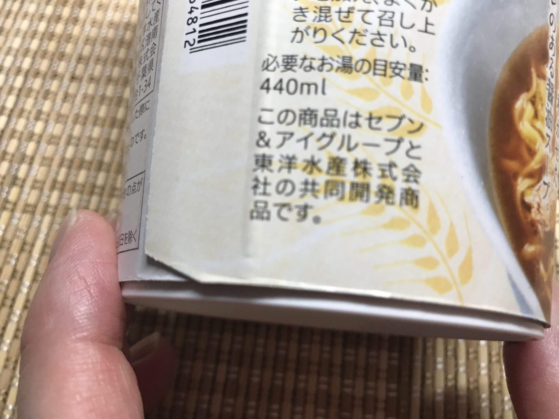 セブンプレミアム:らぁ麺 飯田商店 東洋水産と共同開発
