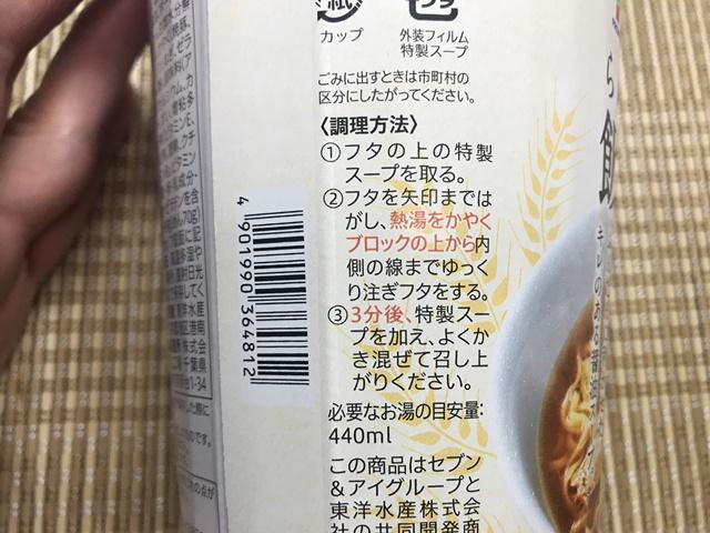 セブンプレミアム:らぁ麺 飯田商店 調理方法