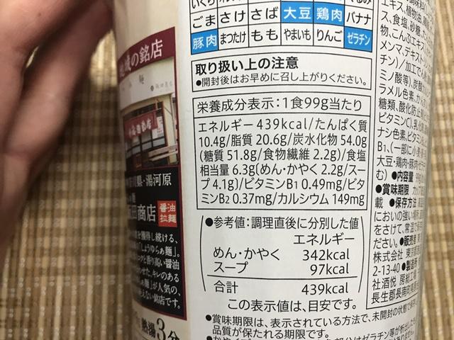 セブンプレミアム:らぁ麺 飯田商店 成分表