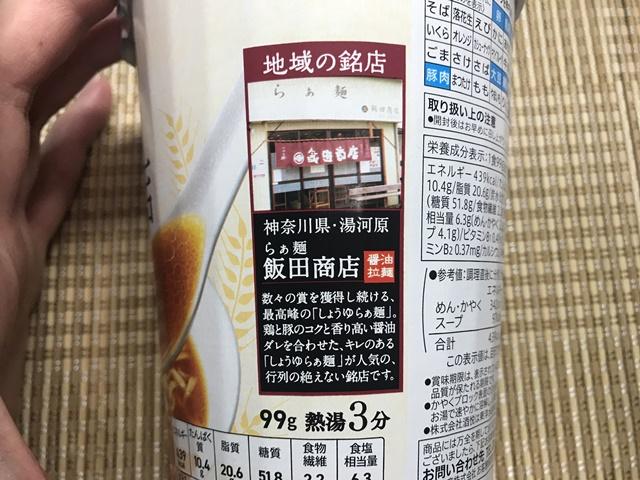 セブンプレミアム:らぁ麺 飯田商店