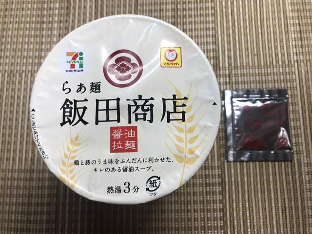 セブンプレミアム:らぁ麺 飯田商店 後入れの液体スープ