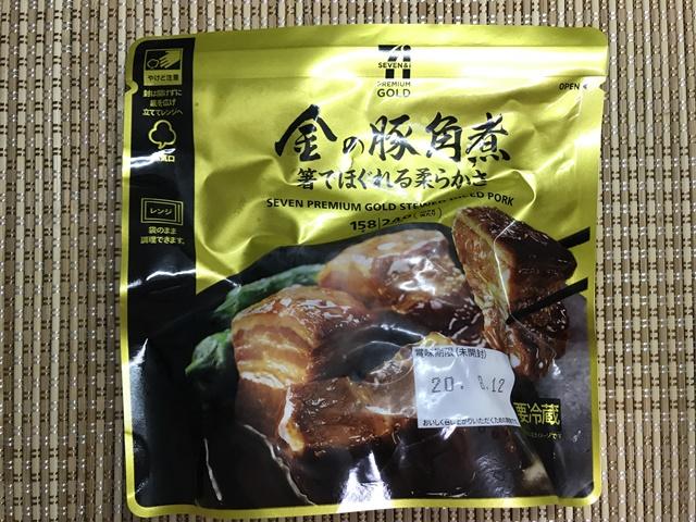 セブンプレミアム ゴールド:金の豚角煮 表面