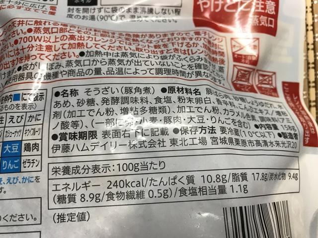 セブンプレミアム ゴールド:金の豚角煮 伊藤ハムデイリーが製造