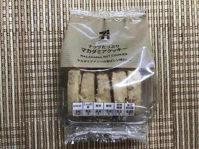 セブンカフェ:ナッツたっぷりマカダミアクッキー 表面