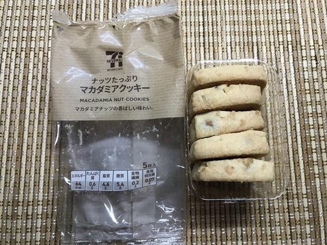セブンカフェ:ナッツたっぷりマカダミアクッキー 袋を開けたところ