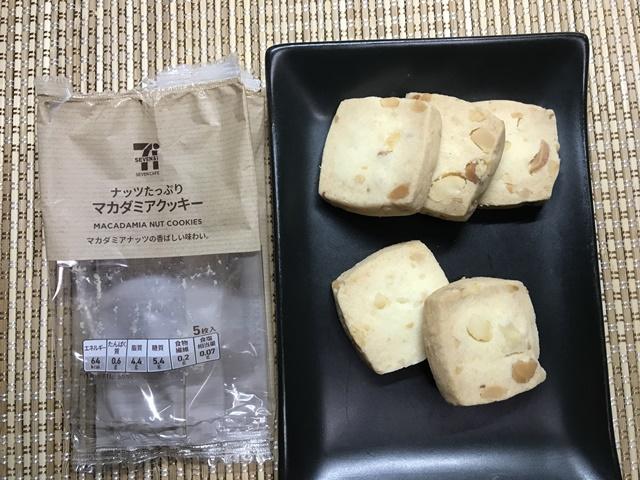セブンカフェ:ナッツたっぷりマカダミアクッキー 小皿にとりわけたところ