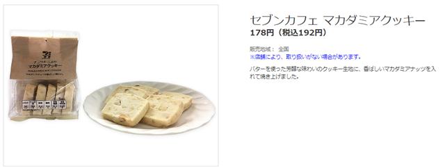 セブンカフェ:ナッツたっぷりマカダミアクッキー 商品画像
