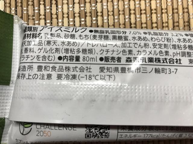 セブンプレミアム:黒蜜わらびもち入り抹茶ラテバー 豊和食品が製造