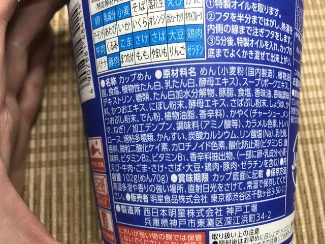 セブンプレミアム:銘店紀行 中華蕎麦とみ田 原材料一覧