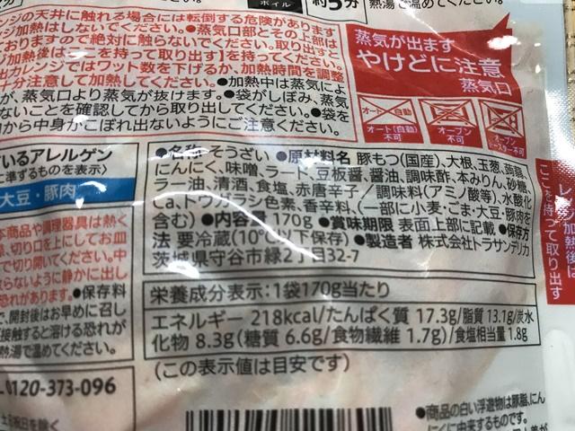 セブンプレミアム:国産豚もつ使用ピリ辛もつ煮込み トラサンデリカが製造