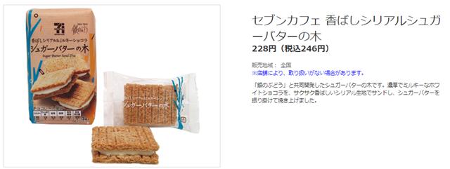 セブンカフェ:香ばしシリアル&ミルキーショコラ シュガーバターの木 商品画像