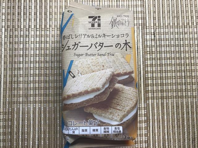 セブンカフェ:香ばしシリアル&ミルキーショコラ シュガーバターの木 表面