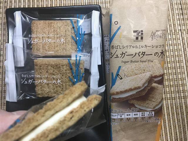 セブンカフェ:香ばしシリアル&ミルキーショコラ シュガーバターの木を切ってつまんだところ