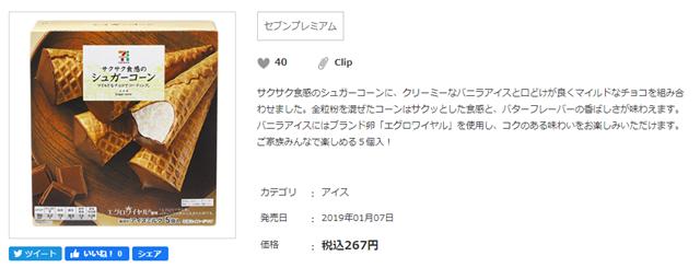 セブンプレミアム:サクサク食感のシュガーコーン 商品画像