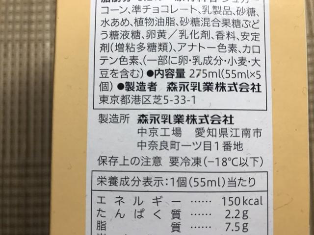 セブンプレミアム:サクサク食感のシュガーコーン 製造は森永乳業