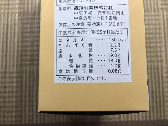 セブンプレミアム:サクサク食感のシュガーコーン 成分表