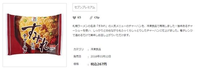 セブンプレミアム:札幌すみれチャーハン 商品画像