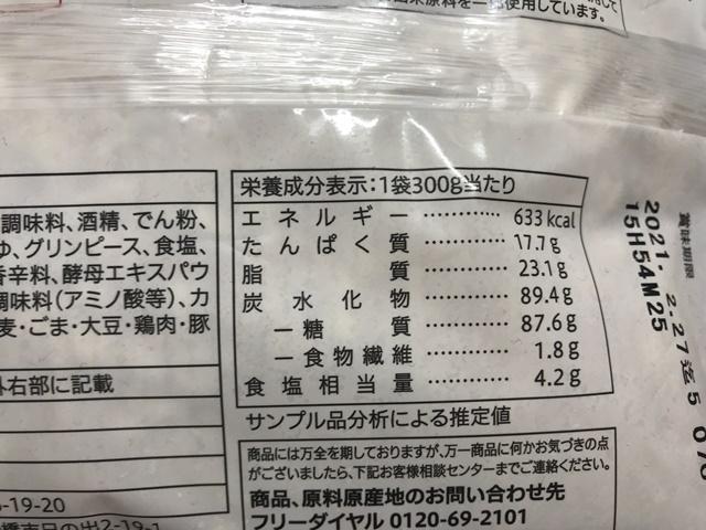 セブンプレミアム:札幌すみれチャーハン 成分表