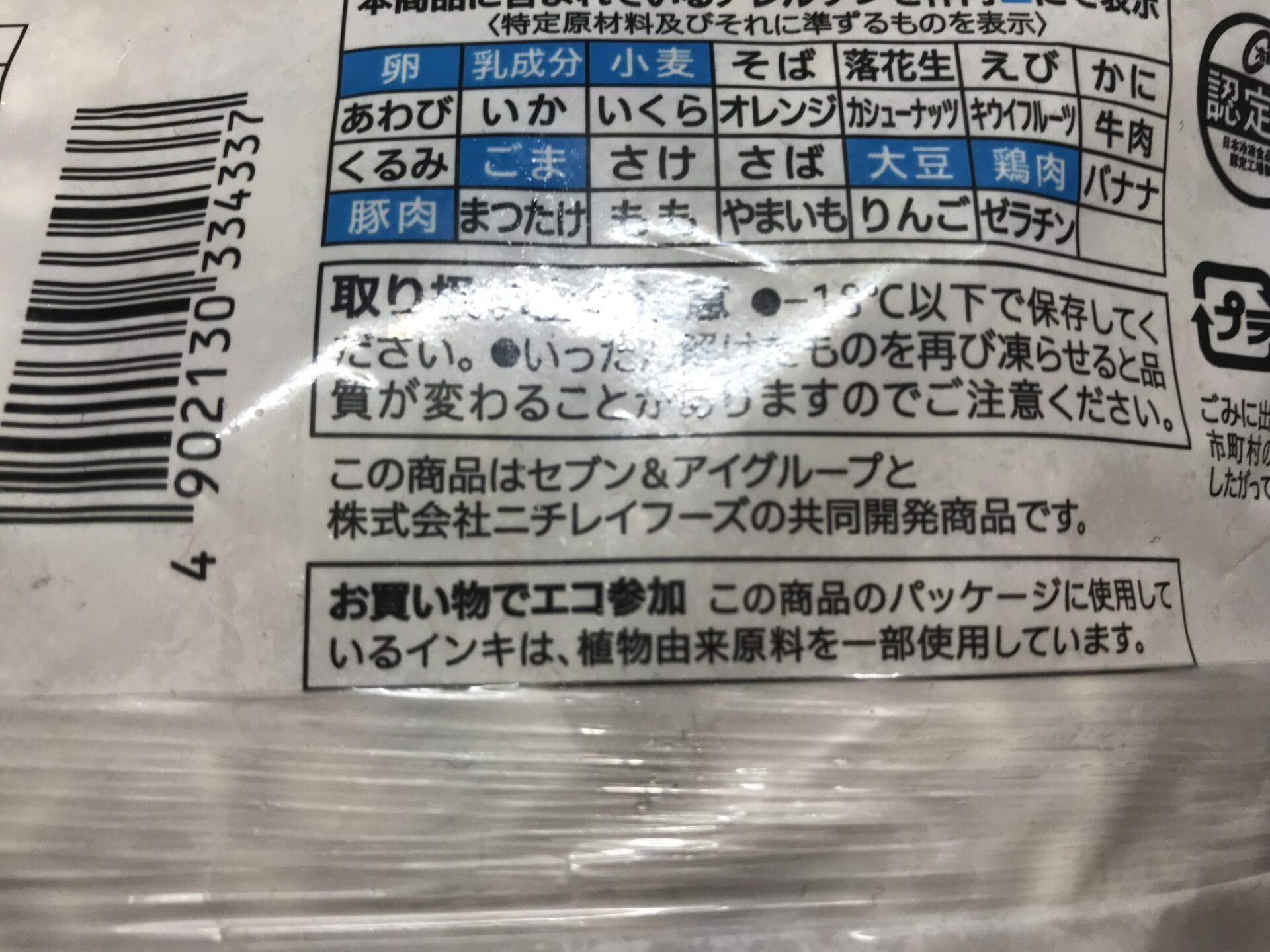 セブンプレミアム:札幌すみれチャーハン ニチレイフーズと共同開発