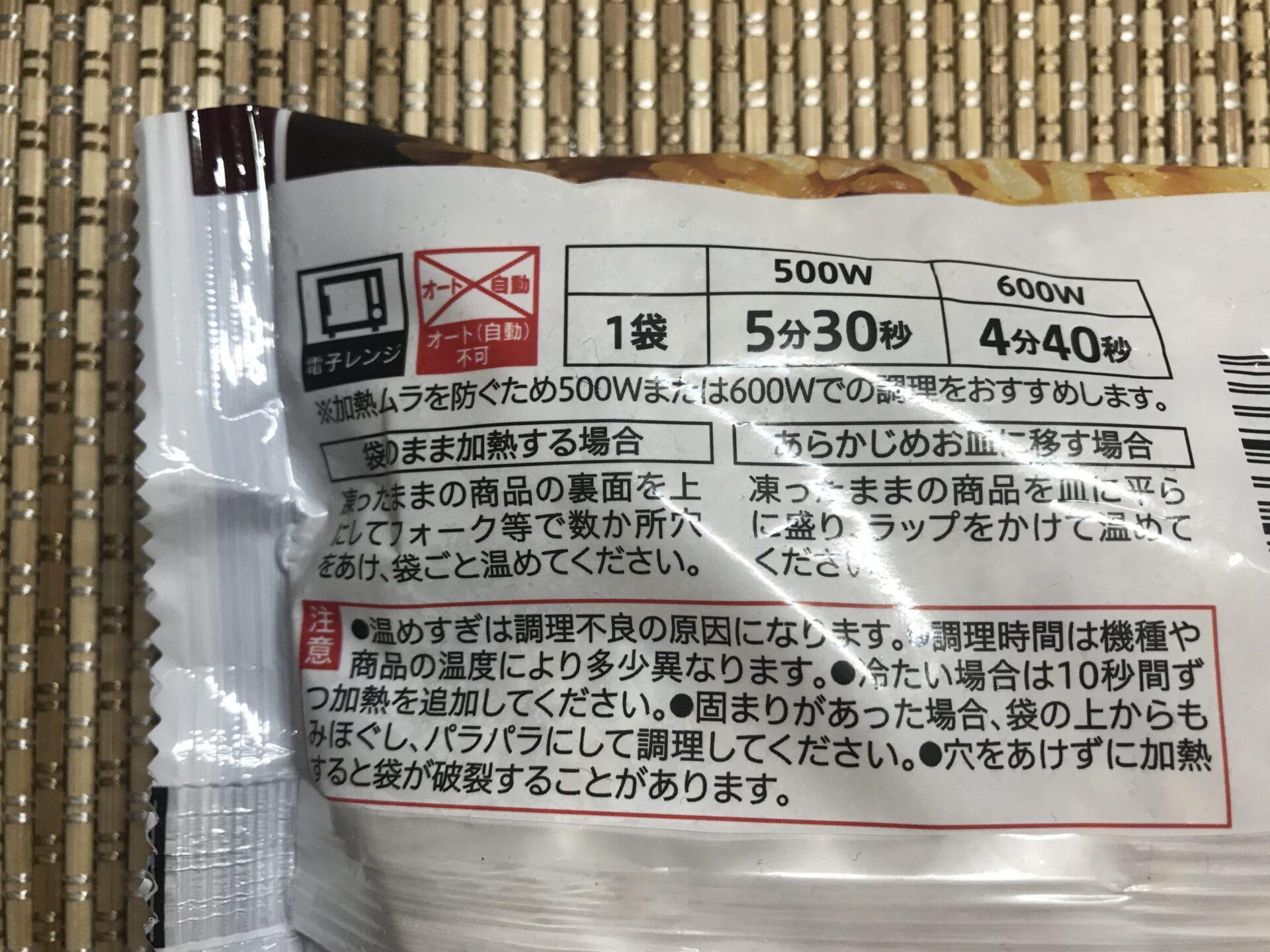 セブンプレミアム:札幌すみれチャーハン 調理方法
