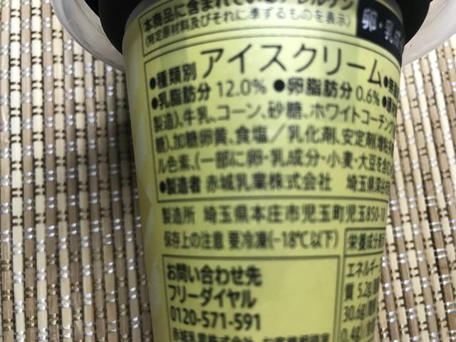 セブンプレミアム ゴールド:金のワッフルコーン ミルクバニラ 製造は赤城乳業