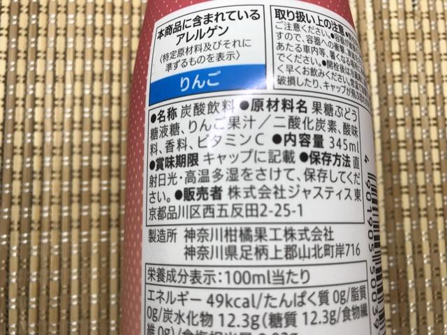 セブンプレミアム:青森県産りんご果汁使用 りんごソーダ 原材料一覧