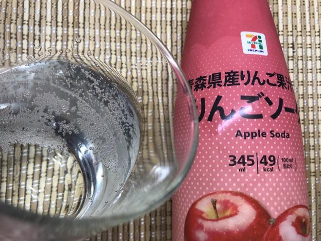 セブンプレミアム:青森県産りんご果汁使用 りんごソーダをグラスに注いだところ