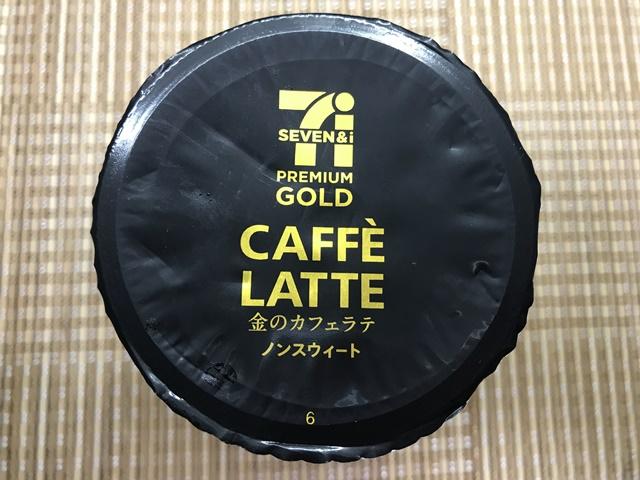 セブンプレミアム ゴールド:金のカフェラテ ノンスイート 上面