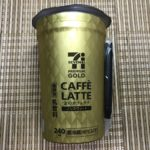 セブンプレミアム ゴールド:金のカフェラテ ノンスイート 表面