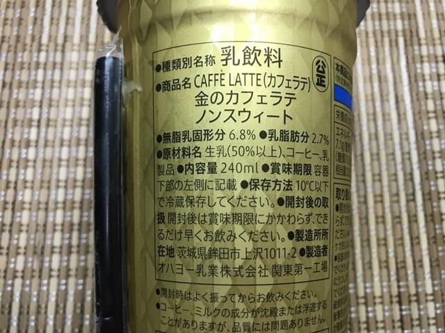セブンプレミアム ゴールド:金のカフェラテ ノンスイート 製造はオハヨー乳業