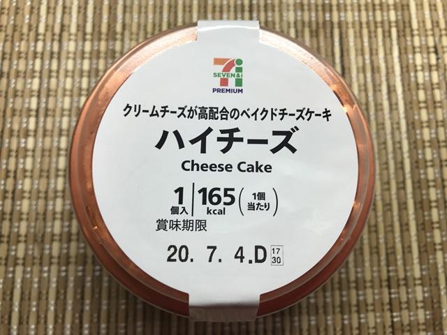 セブンプレミアム:クリームチーズが好配合のベイクドチーズケーキ ハイチーズ 表面
