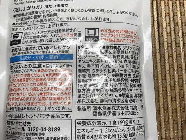 セブンプレミアム:冷たいえんどう豆スープ 製造は清水食品