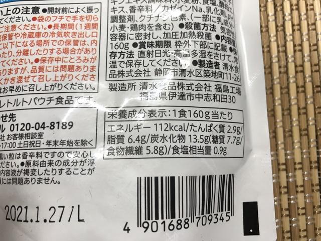 セブンプレミアム:冷たいえんどう豆スープ 成分表