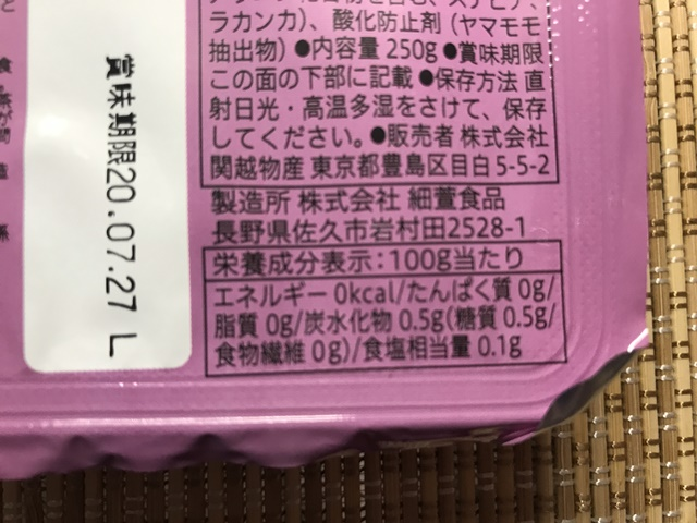 セブンプレミアム:ゼロキロカロリー 寒天ゼリー(ぶどう) 成分表