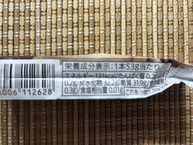 セブンプレミアム:もっちりぷるるん黒糖わらび 成分表