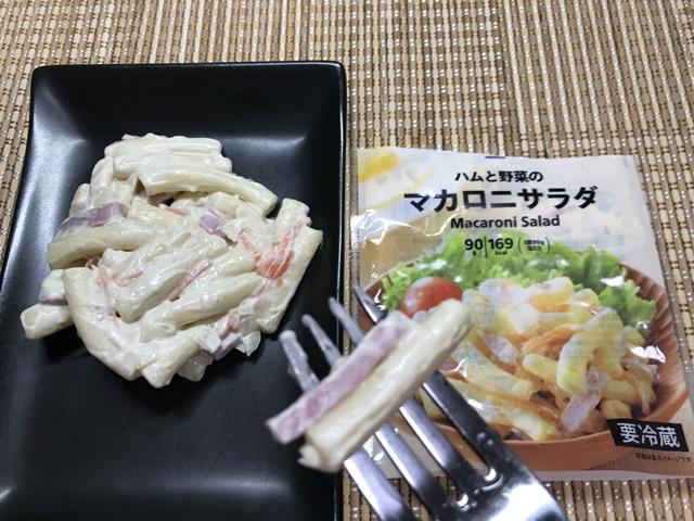 セブンプレミアム:ハムと野菜のマカロニサラダをフォークですくったところ
