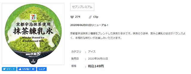 セブンプレミアム:京都宇治抹茶使用 抹茶練乳氷 商品画像
