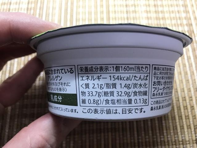 セブンプレミアム:京都宇治抹茶使用 抹茶練乳氷 成分表