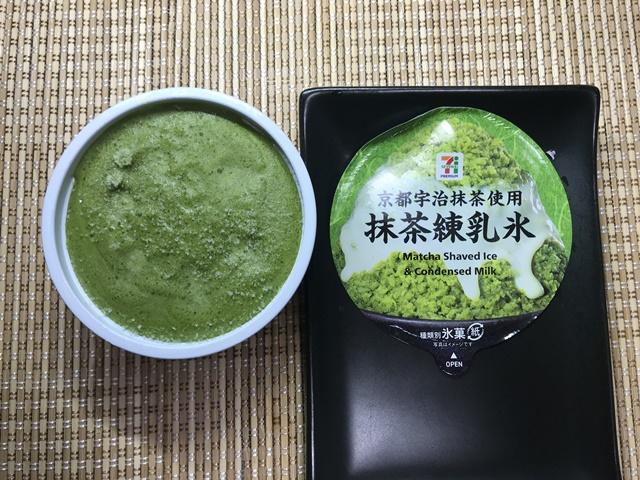 セブンプレミアム:京都宇治抹茶使用 抹茶練乳氷 フタを開けたところ