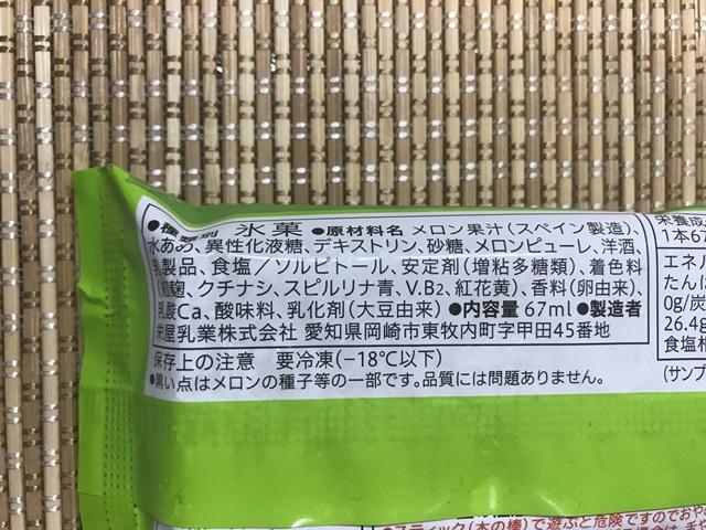 セブンプレミアム:ねっとり濃厚な味わい まるで完熟メロン 製造は栄屋乳業