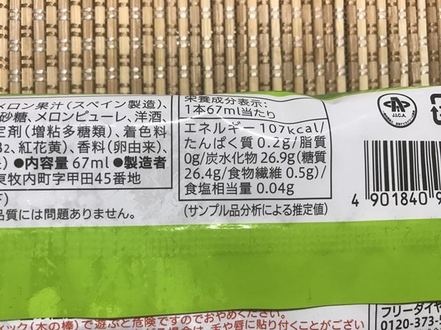 セブンプレミアム:ねっとり濃厚な味わい まるで完熟メロン 成分表