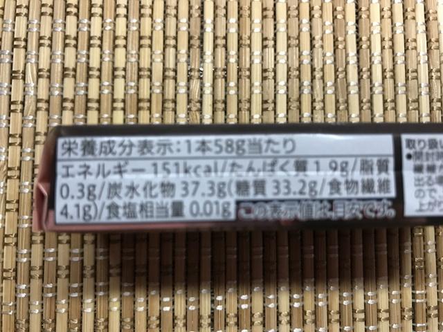 セブンプレミアム:北海道小豆使用 煉羊羹 成分表