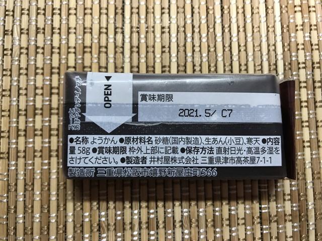 セブンプレミアム:北海道小豆使用 煉羊羹 原材料一覧