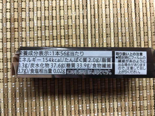 セブンプレミアム:北海道小豆使用 小倉羊羹 成分表