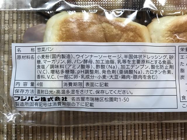 セブンプレミアム:ウインナーマヨパン フジパンが製造
