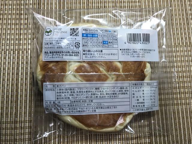 セブンプレミアム:しっとり食感のうずまきパン 裏面