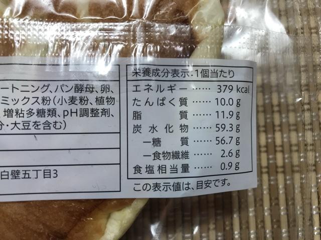 セブンプレミアム:しっとり食感のうずまきパン 成分表