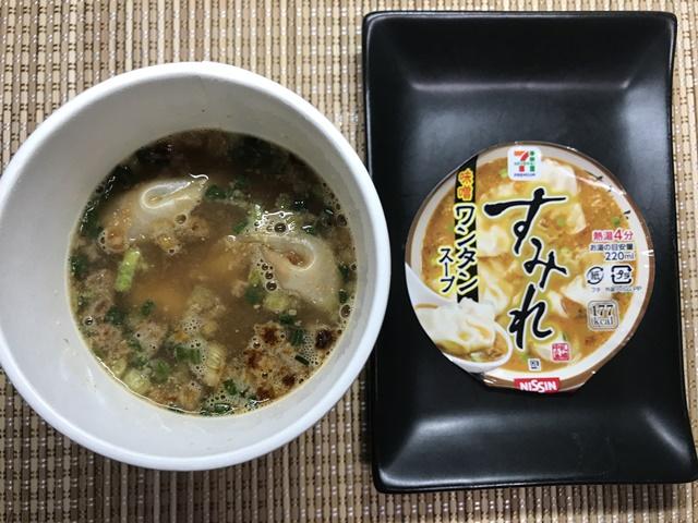 セブンプレミアム:すみれ ワンタンスープ 味噌 粉末スープと液体スープを入れたところ