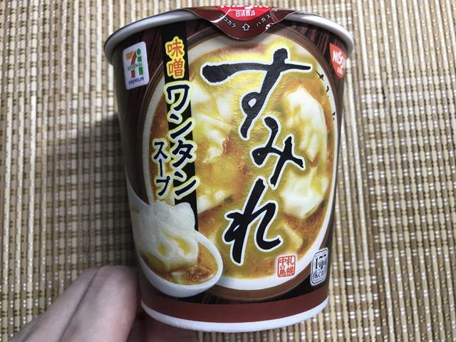 セブンプレミアム:すみれ ワンタンスープ 味噌 側面