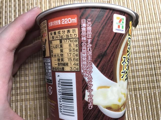 セブンプレミアム:すみれ ワンタンスープ 有名ラーメン店「すみれ」店主と日清食品と共同開発